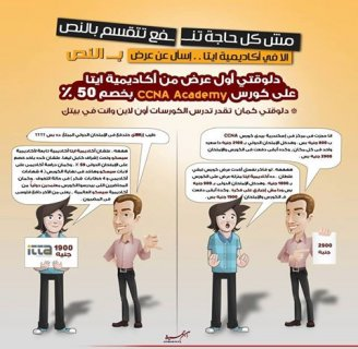 الاكاديمية الوحيدة بالاسكندرية اللى تقدر تعمل  كورس CCENT Academ