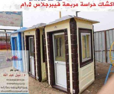 حمامات متنقلة اكشاك فيبرجلاس  كرفانات فيبرجلاس   الشروق
