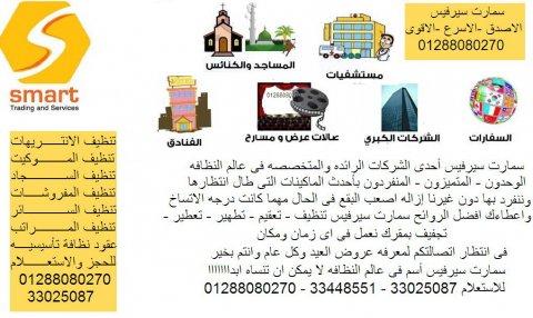 شركات تنظيف موكيت المساجد لوجه الله 01288080270