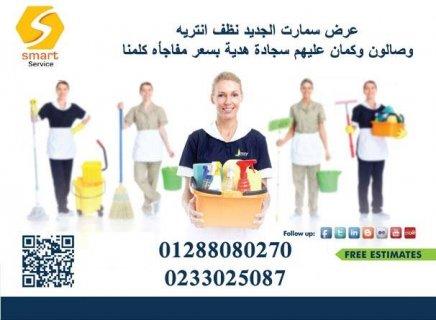 شركات تنظيف الانتريهات في مصر الجديدة 01288080270