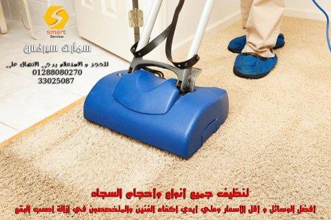 شركات تنظيف الستائر المعلقة – السجاد – الانتريهات في مدينه نصر