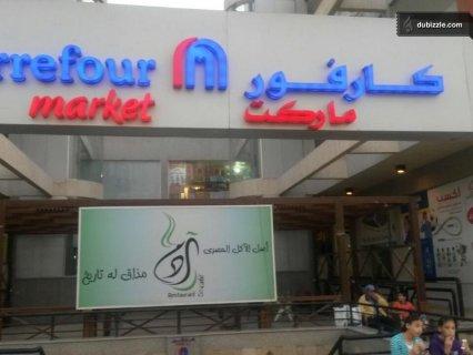 محل بميجا مول القاهرة الجديدة اعلى كارفور