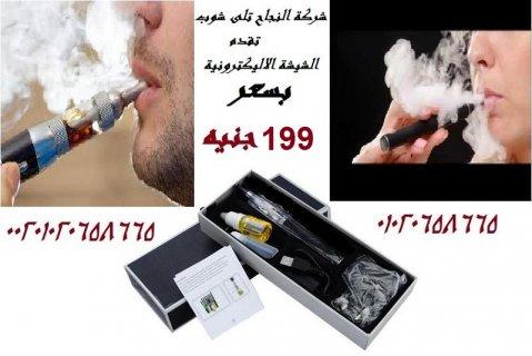 الشيشه الالكترونيه  الصحيه  .باقل سعر بمصر  199ج