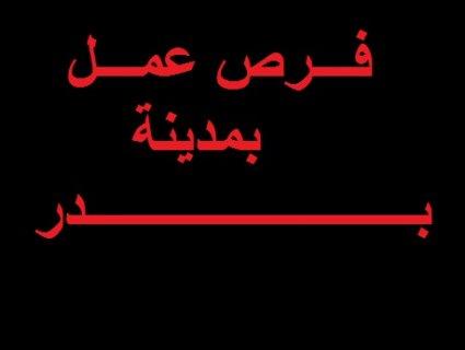 فرصــة للشباب للتعين بمصنع بمدينة بــدر براتب يصل الى 1500 ج شهر
