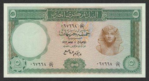 للبيع خمسة جنيهات 1965