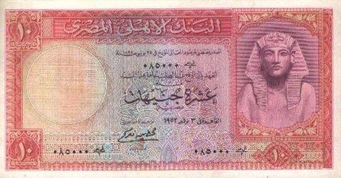 للبيع عشرة جنيهات 1960 البنك الأهلى