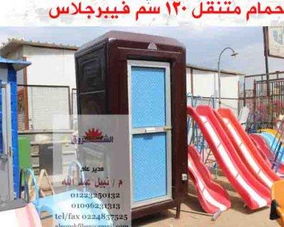 حمامات   متنقلة   كرفانات    اكشاك حراسة  ومواقع الشروق فيبركوم