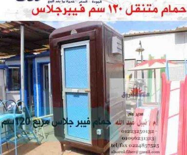 اكشاك  حراسة  للبنوك  والشركات   كرفانات  حمامات   متنقلة الشروق