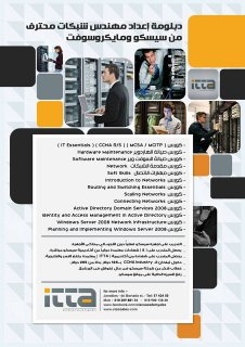 كيف تصبح مهندس شبكات محترف من سيسكو وميكرسوفت ؟!