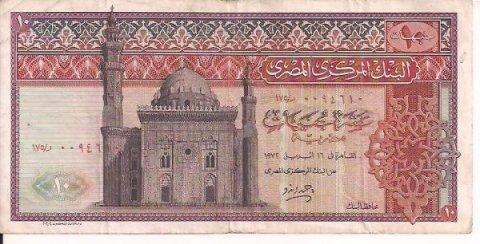 للبيع عشرة جنيهات 1972