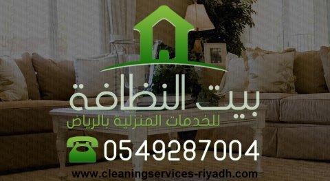 خدمات التنظيف بالرياض بأعلى جودة وافضل سعر