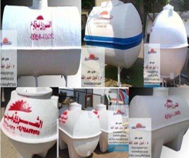 خزانات  مياه-شبة-مبيدات-مقاومة  للاحماض  وللحريق فيبرجلاس الشروق