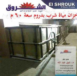 خزانات  مياه- شبة- مبيدات-  مقاومة   للاحماض   وللحريق