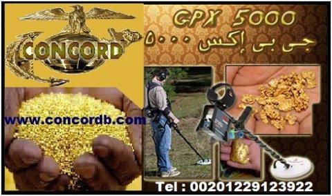 أجهزة كشف الذهب في مصر www.concordb.com 00201092331121