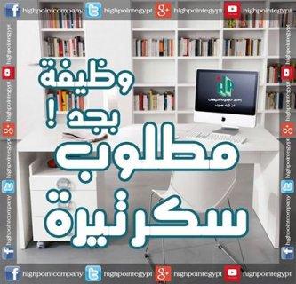 مطــلوب سكرتارية لجــريدة كبرى باول الهرم شرطــ  1-مؤهل عالى  2