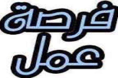 مطــلوب امين مخازن خبره فى المجال -بمدينة بدر - 8س - يومين اجازة
