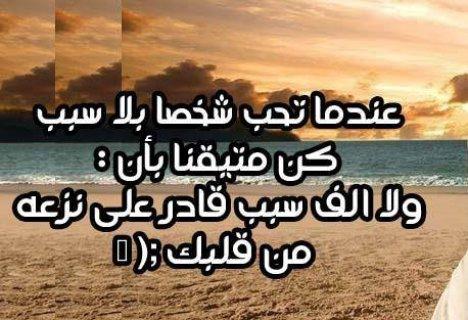 ابحث عن ابن حلال يتقي الله ميسور الحال