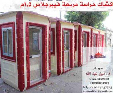 اكشاك حراسة   ومواقع    كرفانات    حمامات   متنقلة    فيبرجلاس