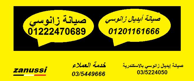 صيانة ايديال زانوسي الاسكدنرية 01201161666