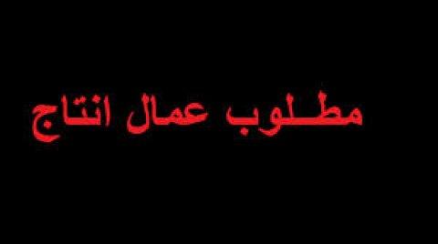 مطــلوب عمال انتاج بمصنع بمدينة بـــدر براتب 1500 + يومين اجازة