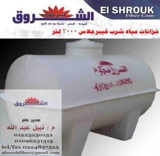 خزانات مياه -شبة -مبيدات -مقاومة  للاحماض    وللحريق   فيبرجلاس