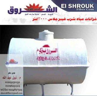خزانات مياه-شبة- مبيدات  -مقاومة   للاحماض   وللحريق   فيبرجلاس