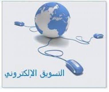مطــلوب شباب و بنات خبره فى التسويق الالكترونى على المواقع الخاص