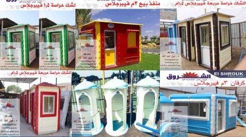 اكشاك  كرفانات  حمامات  متنقلة    الشروق فيبركوم