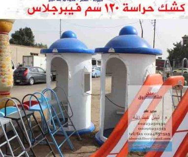 اكشاك    كرفانات   حمامات متنقلة   الشروق فيبركوم   للفيبرجلاس