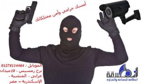 افضل أنظمة أمنية وكاميرات مراقبة في الاسكندرية