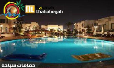فندق بدوية شرم الشيخ  - و حجز فنادق و رحلات شرم الشيخ