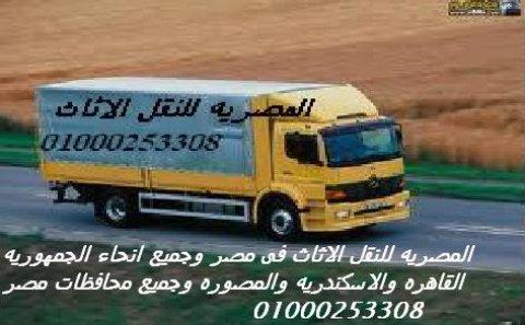 محافظه الجيزة والقاهرة مصر عمال خدمات نقل العفش مصر جميع المحافظ