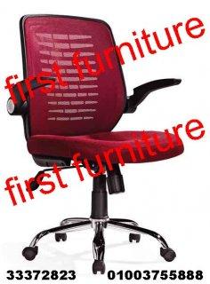 اثاث مكتبي متكامل بأفضل اسعار من فرست فرنتشر 01003755888