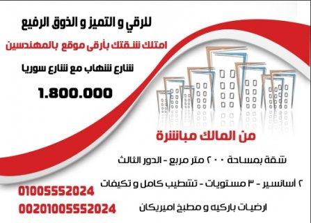 بموقع راقي و مميز شقة للبيع بالمهندسين بشارع شهاب
