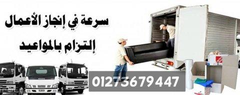 شركة  الشامل  لنقل  اثاث المنزل لجميع المحافظات  01124736587