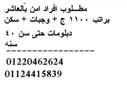 مطــلوب افراد امن بالعـــــــــاشر من رمضان براتب مجزى + سكن + و