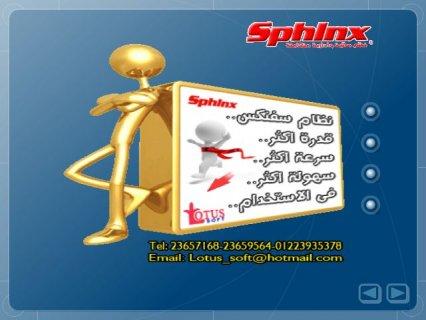 نظام سفنكس للمنشآت التجارية