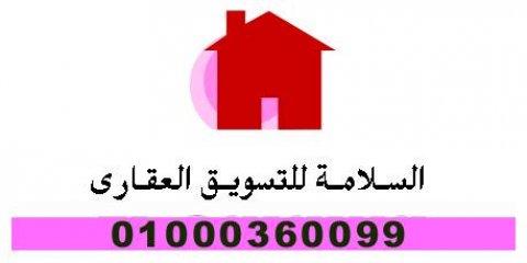 للبيع شقة مساحة 60م بمساكن نزلة عبد اللاه