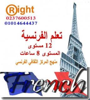 كورس اللغة الفرنسية