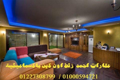 شقة مفروشة فرش عروسة للايجار 80 متر