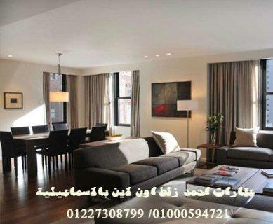 شقة للايجار مساحة 120 متر دوران رضا