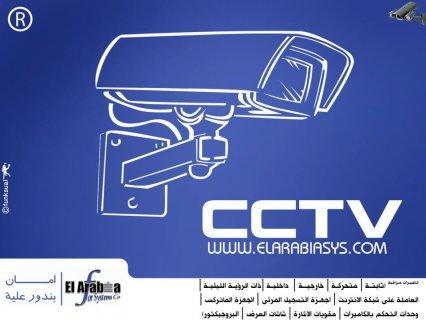 كاميرات مراقبة لتأمين واجهات المحلات وللشركات والمصانع والمدارس
