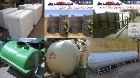 خزانات  مياه-شب ة-مبيدات-مقاومة للاحماض. وللحريق ....فيبرجلاس