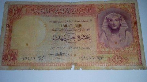 مجموعة عملات ورقية مصرية قديمة