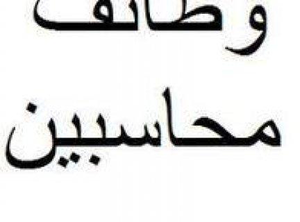 مطــلوب محاسبين حديثى التخرج و بخبره ايضا لمصنع عصائر بمدينة نصر