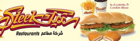 مطاعم ستيك | وجبات | الكويت