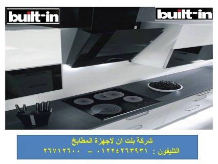 اجهزة بلت ان  - اجهزة مطابخ ( شركة بلت ان لاجهزة المطابخ )