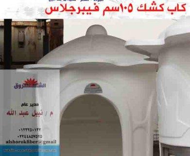 اكشاك    الشروق فيبركوم     كرفانات    ...حمامات متنقلة