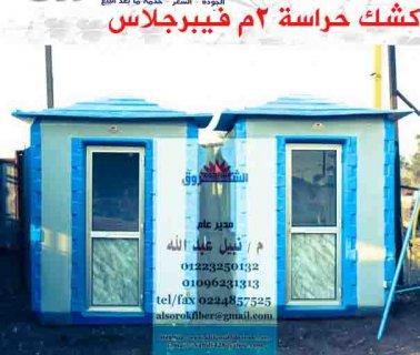 اكشاك    الشروق    فيبركوم    كرفانات    حمامات متنقلة