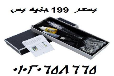 الشيشه الالكترونيه  الصحيه   ... باقل سعر بمصر  199ج